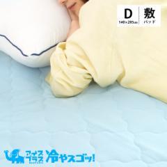 敷きパッド 枕 セット ダブル 140×205cm 東京西川 ひんやり敷きパッド まくら 東レ ひんやり キュープ ホテル 洗える 敷きパット