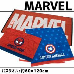 バスタオル 約60×120cm MARVEL キャプテン・アメリカ スパイダーマン 綿100% ( ヒーロー マーベル バス タオル お風呂 )