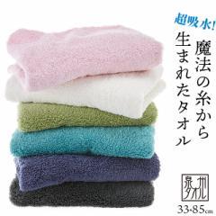 タオル フェイスタオル「泉州美人」33×85cm 泉州タオル 綿100% 無地カラー 泉州 日本製 フェイス シンプル 浴用