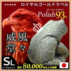 羽毛布団 シングルロング 150×210cm ポーランド産 ホワイトダックダウン93% 1.2kg 日本製 7年保証 ロイヤルゴールド シングル