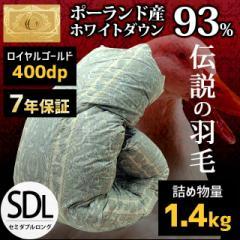 羽毛布団 セミダブルロング 170×210cm ポーランド産ホワイトダック93% 増量1.4kg 日本製 7年保証 ロイヤルゴールド セミダブル