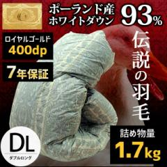 羽毛布団 ダブルロング 約190×210cm ポーランド産ホワイトダック93% 増量1.7kg 日本製 7年保証 ロイヤルゴールド ダブル