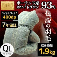 羽毛布団 クイーンロング 約210×210cm ポーランド産ホワイトダック93% 増量1.9kg 日本製 7年保証 ロイヤルゴールド クイーン
