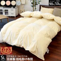 羽毛布団 日本製  ホワイトダックダウン90% シングルロング 150×210 詰め物1.0kg  エクセルゴールドラベル 無地 シンプル シングル
