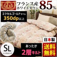 【送料無料】日本製 羽毛布団 シングルロング 150×210 「Agnes」フランス産 ホワイトダウン85% エクセルゴールドラベル付 二層キルト