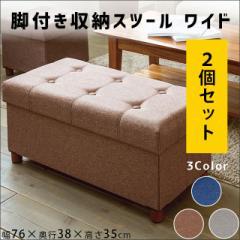 2個セット! アイリスオーヤマ 脚付き 収納 スツール ワイド グレー ブラウン ネイビー  ( 多機能 イス オットマン テーブル 収納BOX )