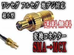 アダプタ (小)■【メール便 送料無料】SMA→MCX 変換コネクター変換アダプター フルセグ/ワンセグ/地デジ対応 オス・メス要確認 端子変換