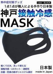 接触冷感 マスク 日本製 黒 2枚入り 冷感 マスク 神戸工場製造 ふつうサイズ 男女兼用 立体マスク 抗菌 洗える UVカット