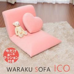 ソファー ソファ 座椅子 ふっくら1人掛け14段階リクライニングソファ「ICO」日本製!クッション1個つき 4カラー 新生活