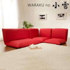 ソファ ソファー コーナーソファ おしゃれ セット L字 こたつ コタツ 組み合わせ 囲い 囲む ロータイプ 3点セット 「和楽の小雪」日本製