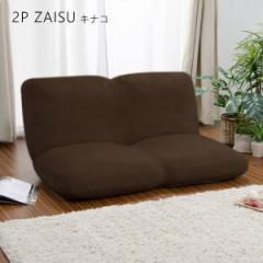 座椅子 おしゃれ 二人掛け 2P 一人暮らし リクライニング 省スペース 丸み ふっくら コンパクト座椅子 「キナコ2P」日本製