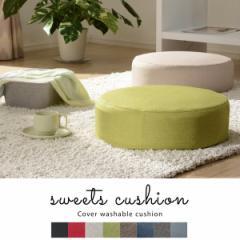 クッション 座布団 シンプル 日本製 カバーリング低反発クッション「SWEETS」単品 こたつ 畳 座布団 ギフト プレゼント 贈り物