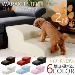 ドッグステップ トイプードル 2段 PVCレザー ソファ ベッド 犬 階段 老犬 ペット ステップ スロープ 段差 職人 手作り 日本製