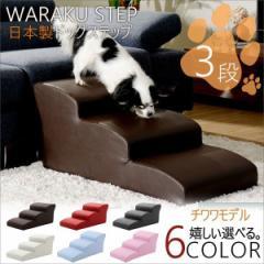 ドッグステップ チワワ 3段 PVCレザー ソファ ベッド 犬 階段 老犬 ペット ステップ スロープ 段差 職人 手作り 日本製