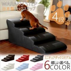 ドッグステップ ミニチュアダックスフンド 4段 PVCレザー ソファ ベッド 犬 階段 老犬 ペット ステップ スロープ 段差 職人 手作り 日本