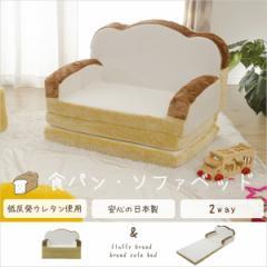 ソファ ソファベッド 一人暮らし 可愛い コンパクト おしゃれ 話題の食パンソファ 低反発ソファ ソファベッド 日本製 新生活