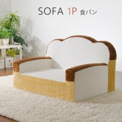 ソファ ソファー 可愛い 一人暮らし おしゃれ 話題の食パンソファ 和楽低反発ソファ!かわいい 日本製 WARAKU 和楽 新生活