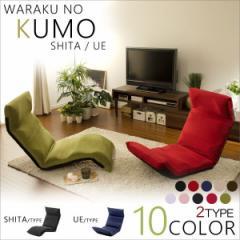 座椅子 おしゃれ 日本製 折りたたみ式 リクライニングフロアチェア コンパクト 和楽の雲LIGHT ギフト プレゼント 腰痛 贈り物 新生活