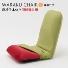 【座椅子本体と同時購入用】WARAKU背筋ピント座椅子「和楽チェア L 専用カバー」【送料無料】洗えるカバーカラーも豊富 座いすカバー