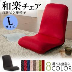 座椅子 おしゃれ 日本製 腰に優しい こたつ コタツ 正しい姿勢 座椅子 背筋がピント!「和楽チェア-Lサイズ」腰痛 コンパクト ギフト プ