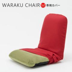 背筋ピント座椅子 Mサイズ「和楽チェア専用カバー」【送料無料】洗えるカバー カバー単品販売