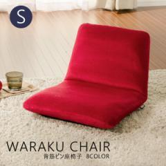 座椅子 和楽チェアSサイズ 背筋 姿勢座椅子 「waraku-chair」背筋ピント日本製【送料無料】