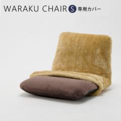 背筋ピント座椅子「和楽チェアSサイズ専用カバー」【送料無料】洗えるカバー
