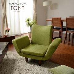 ソファ ソファー 一人掛け おしゃれ 一人暮らし リクライニング 1P コンパクトサイズソファ 「TONT」 新生活