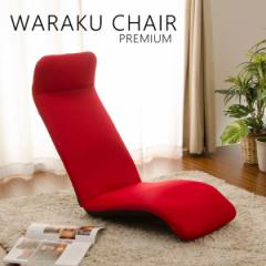 座椅子 おしゃれ 日本製 WARAKU 座椅子 3ヶ所リクライニング2タイプ×8色「和楽プレミアム」コタツ座椅子 こたつ ハイバック ギフト プレ