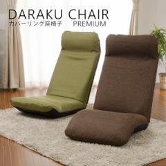 座椅子 おしゃれ 日本製 カバーリング座椅子「darakupremium」 waraku こたつに!ギフト プレゼント 贈り物 新生活