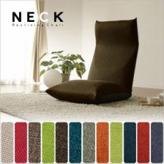 座椅子 リクライニング機能 2ヶ所 日本製 高品質 「NECK」選べる12色 ポケットコイル ソファのよう フロアチェア こたつ用 ギフト プレゼ