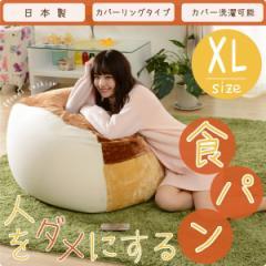 ビーズクッション おしゃれ 食パン 大きい 特大 XLサイズ ビーズ 四角 クッション ソファ SNS映え 人をダメにする 座椅子 フロアチェアに