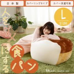 ビーズクッション おしゃれ 食パン 大きい 特大 Lサイズ ビーズ 四角 クッション ソファ SNS映え 人をダメにする 座椅子 フロアチェアに