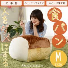 ビーズクッション おしゃれ 食パン 大きい Mサイズ ビーズ 四角 クッション ソファ SNS映え 座椅子 フロアチェアにも。 新生活