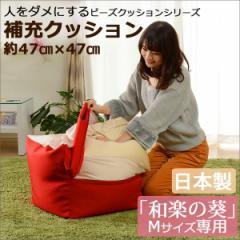 ビーズクッション 補充 クッション「M」専用 約47cm×47cm 和楽の葵 専用 日本製 新生活