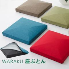 座布団 ざぶとん おしゃれ 日本製 カバーリング座ぶとん 単品 こたつ 畳 座布団 ギフト プレゼント 贈り物