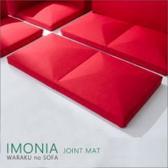 imonia ジョイントマット ダブルサイズ座布団 ざぶとん おしゃれ 日本製 カバーリング座ぶとん