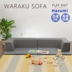ソファ ソファー おしゃれ プレイマット Hazumi(ハズミ)ロータイプ こたつ コタツ 組み合わせ こたつ用 カバーリングソファ 汚れも安心
