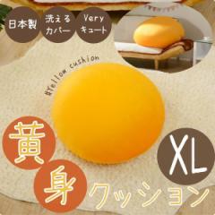 ビーズクッション 卵 黄身 XLサイズ おしゃれ ビーズ 大きい 丸 円形 クッション インテリア カバーが洗える! 新生活