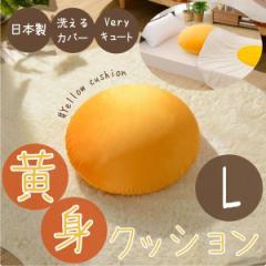 ビーズクッション 卵 黄身 Lサイズ おしゃれ ビーズ 大きい 丸 円形 クッション インテリア カバーが洗える! 新生活
