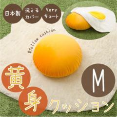 ビーズクッション 卵 黄身 Mサイズ おしゃれ ビーズ 大きい 丸 円形 クッション インテリア カバーが洗える! 新生活