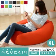 ビーズクッション XLサイズ 大きい 人をダメにするスゴビーズ 日本製 カバーが洗える クッション ソファ ビーズソファ 座椅子 おしゃれ
