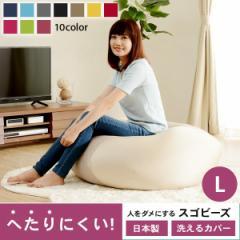 ビーズクッション Lサイズ 大きい 人をダメにするスゴビーズ 日本製 カバーが洗える クッション ソファ ビーズソファ 座椅子 おしゃれ へ
