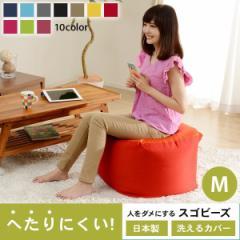 ビーズクッション Mサイズ 大きい 人をダメにするスゴビーズ 日本製 カバーが洗える クッション ソファ ビーズソファ 座椅子 おしゃれ へ