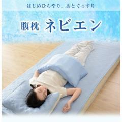 ひんやり お腹用 接触冷感 腹枕 ネビエン マイクロビーズ カバー洗濯可能 お腹用枕 寝冷え防止 夏 クール 快適