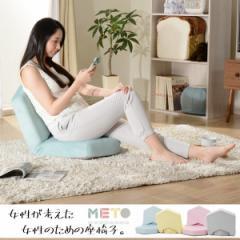 座椅子 おしゃれ パステルカラー 可愛い かわいい 女子座椅子 「METO」リクライニング 着せ替え デザイン 日本製 ファッション 軽量 低反