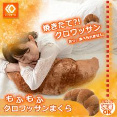 ひんやり クロワッサン枕 かわいい 冷感素材 接触冷感 クール素材 夏 快適 ビーズクッション カバーが洗える 洗濯可能 日本製 CTクール