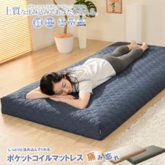 マットレス ポケットコイルマットレス シングル 低反発 キルティング ベッド用 睡眠 快眠 和楽の低反発枕 A954