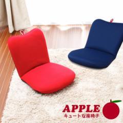 座椅子 可愛い おしゃれ リクライニング!コンパクトでかわいいりんごのような座椅子「APPLE」【送料無料】日本製 ギフト プレゼント 贈