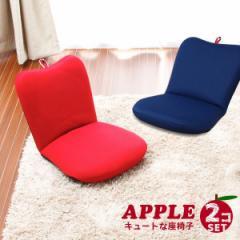 【カラー組合せ自由!2個セット】コンパクトでかわいい座椅子「APPLE」日本製 ギフト プレゼント 贈り物  新生活